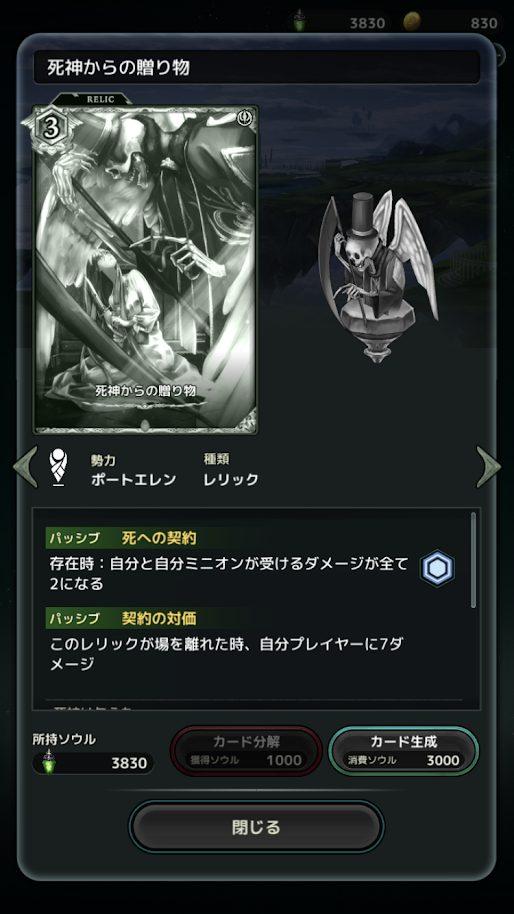 死神からの贈り物カード