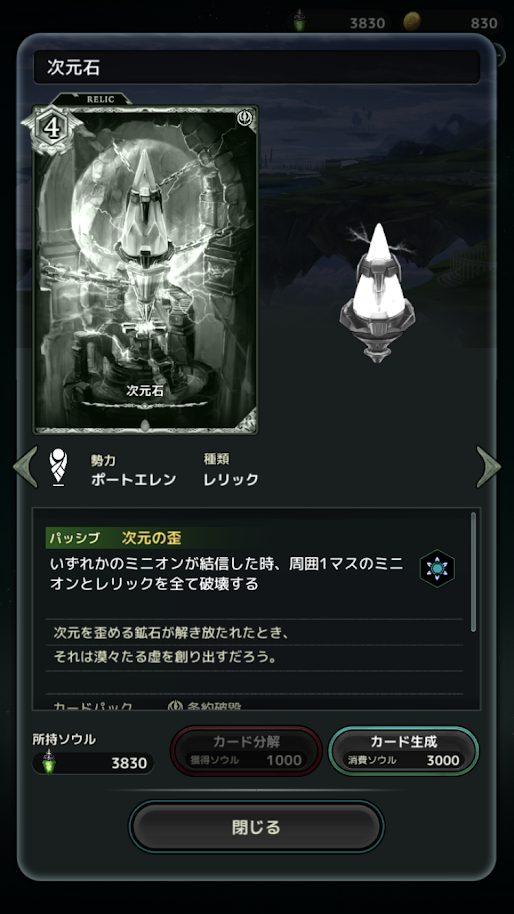 次元石カード