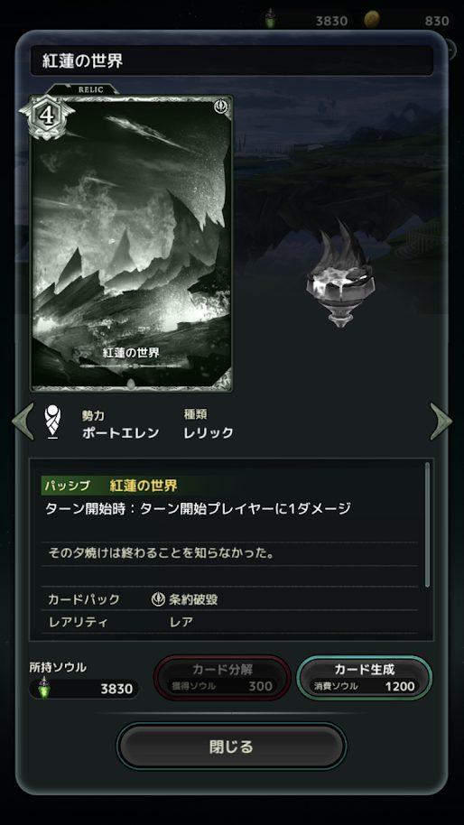 紅蓮の世界カード