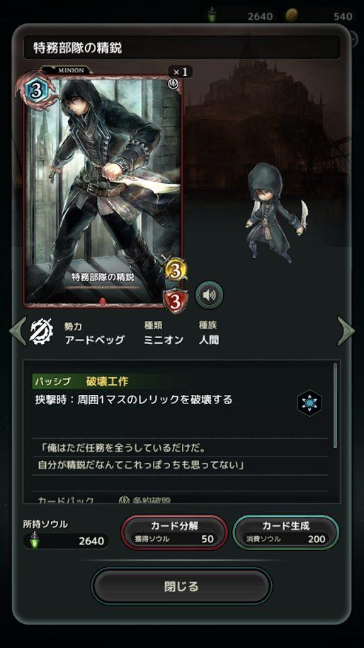 特殊部隊の精鋭カード