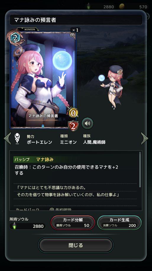 マナ詠みの預言者カード