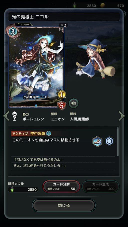 光の魔導士ニコルカード