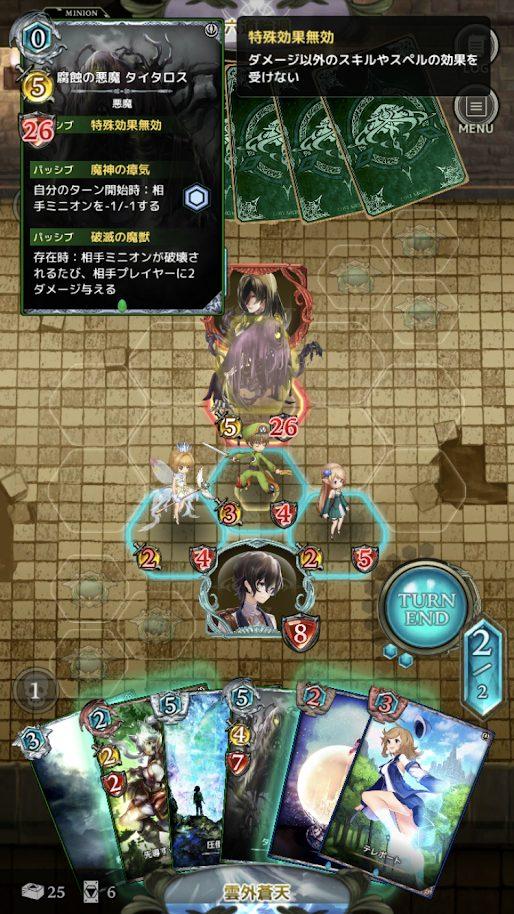 タイタロスの能力の画面